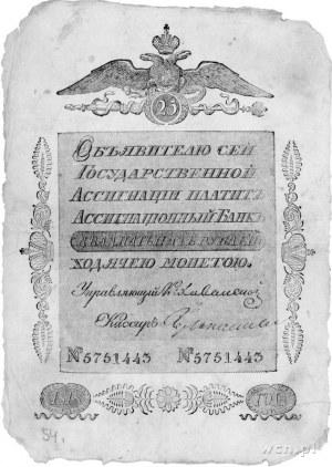 25 rubli 1818, Pick A21, bardzo rzadkie