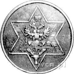 żeton Cesarskiego Towarzystwa Myśliwskiego 1872 r., Aw:...