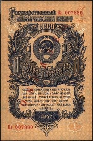 ZSRR, zestaw: 1, 3, 5, 10, 25, 50 i 100 rubli 1947, WZO...