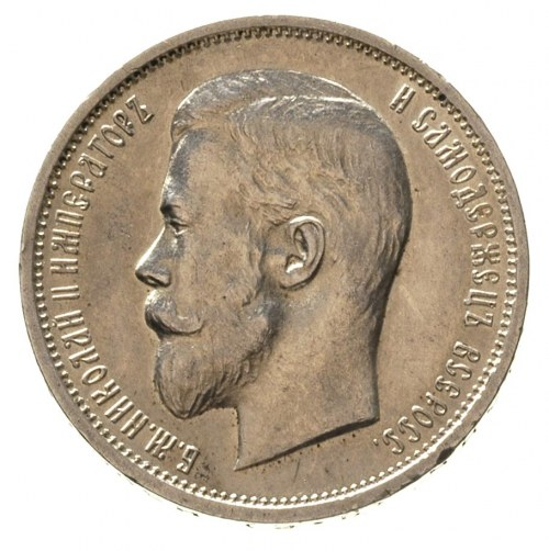 50 kopiejek 1911 / Э-Б, Petersburg, Kazakov 396