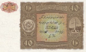 Afghanistan, 10 Afghanis, 1936, UNC, p17