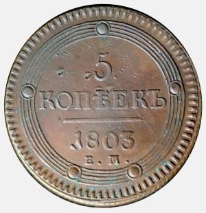 5 kopiejek 1803 EM