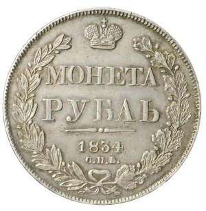 1 rubel 1834