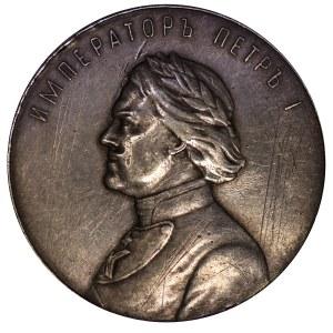 Mikołaj II. Medal nagrodowy 1909 poświęcony 200-leciu zwycięstwa pod Połtawą w 1709 roku - późniejsza kopia