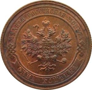 Rosja, Mikołaj II, 1 kopiejka 1913, Petersburg, UNC