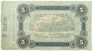 Ukraina, Odessa, 5 rubli 1917, seria P
