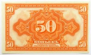 Rosja Sowiecka, 50 kopiejek 1919, bez serii i numeracji, UNC