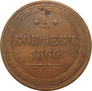 Rosja, Aleksander II, 5 kopiejek 1860 E.M., Jekaterinburg