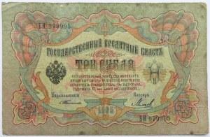 Rosja, Mikołaj II, 3 ruble 1905, seria BI, podpis Timaszew/Michejew, RZADKIE