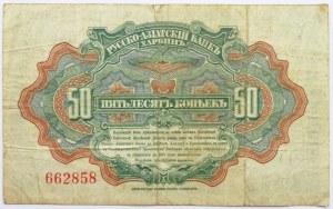 Rosyjsko-Azjatycki Bank (Harbin), 50 kopiejek 1917