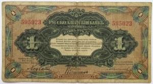Rosyjsko-Azjatycki Bank (Harbin), 1 rubel 1917