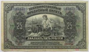 Rosja Sowiecka, 25 rubli 1918, seria BJa, rzadkie