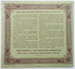 Rosja, Mikołaj II, obligacja na 50 rubli z 1915 (na 14 lat), UNC