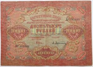 Rosja Radziecka, 10000 rubli 1919, seria BP