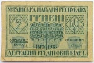 Ukraina, 2 hrywny 1918, seria A