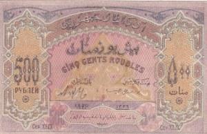 Azerbaijan, 500 Rubles, 1920, XF (+), p7