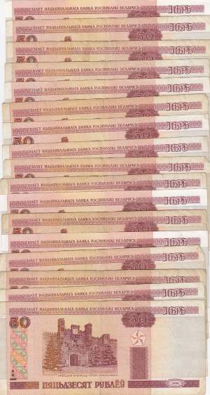 Belarus, 50 Rubles (51), 2000, Different conditions between VF and FINE, p25