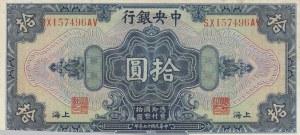 China, 10 Dollars, 1928, AUNC(-), p197e