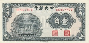 China, 10 Cents, 1931, UNC, p202