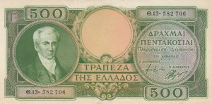 Greece, 500 Drachmai, 1945, XF, p171a