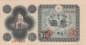 Japan, 10 Yen, 1946, AUNC(-), p87a