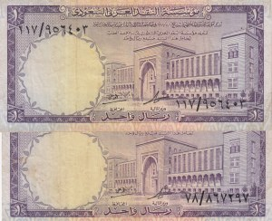 Saudi Arabia, 1 Riyal, 1977, VF, p11a, (Total 2 banknotes)