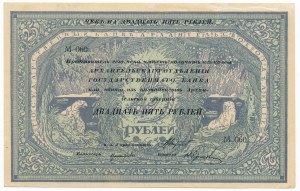 Russia, North Russia, Bank of Archangel, 25 rubles 1918