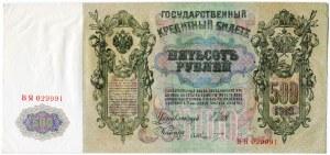 Rosja, 500 rubli 1912