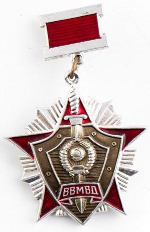 Odznaka, Za Wzorową Służbę W Wojskach Wewnętrznych MSW ZSRR, II klasy