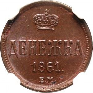 Rosja, Aleksander II, dienieżka 1861 ЕМ, Jekaterinburg