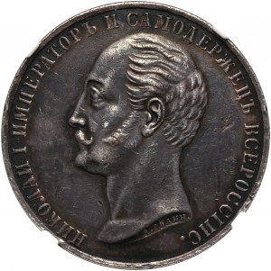 Russia, Alexander II, Rouble 1859, St. Petersburg