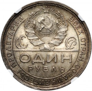 Russia, USSR, Rouble 1924, St. Petersburg