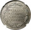 Russia, Paul I, Heavy Rouble 1797 СМ ФЦ, St. Petersburg