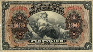 Russia 100  Roubles  1918. State credit card. Provisional Government of the Far East