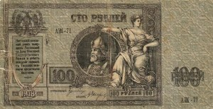 """Russia 100  Roubles  1918 """"Series A"""" Rostov"""