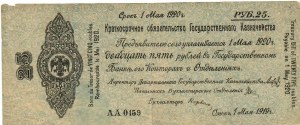 Russia 25 Roubles Short-term obligation of the State Treasury 1919 AA0159