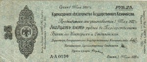 Russia 25 Roubles Short-term obligation of the State Treasury 1919 AA0136