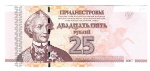 Transnistria 25 Roubles 2007 Transdniestria SUVUROV P.45