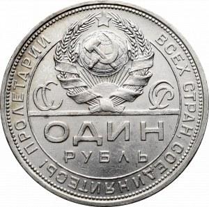 Rosja, Rubel 1924 П.Л