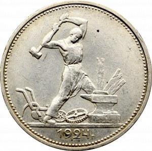 Rosja radziecka, 50 kopiejek 1924