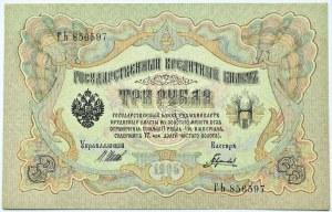 Rosja, Mikołaj II, 3 ruble 1905, seria GB, Szipow/Afanasjew, UNC/UNC-