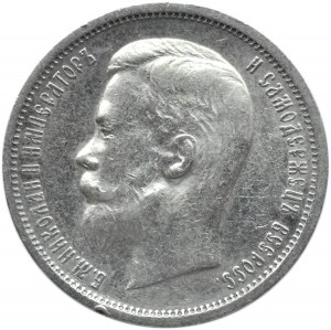 Rosja, Mikołaj II, 50 kopiejek 1912 EB, Petersburg