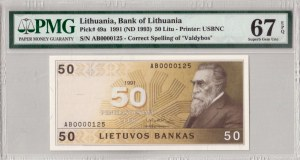 Lithuania 50 Litu 1991 Banknote. № AB0000125 - Correct Spelling of  Valdybos . P#49a...