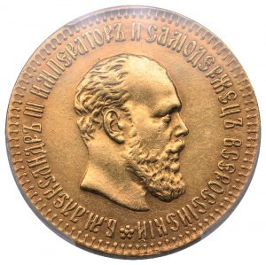 Russia 10 roubles 1894 АГ