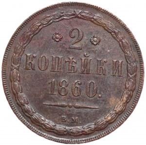 Zabór rosyjski, Aleksander II, 2 kopiejki 1860 BM, Warszawa