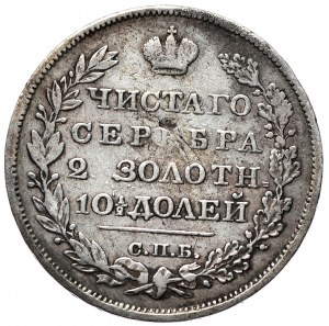 Rosja, Mikołaj I, połtina 1826 СПБ НГ, Petersburg