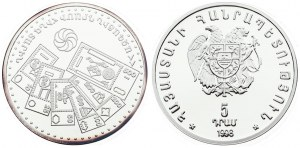 Armenia 5 Dram 1998 National Currency. Averse: National arms. Reverse: 6 banknote designs. Silver...