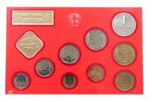 Rosja, ZSRR 1917-1991, zestaw rocznikowy 1977, stempel lustrzany