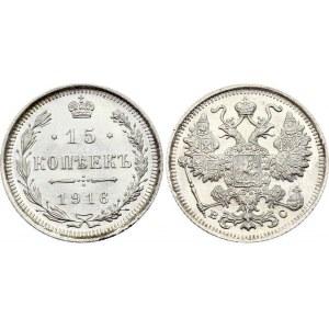 Russia 15 Kopeks 1916 ВС