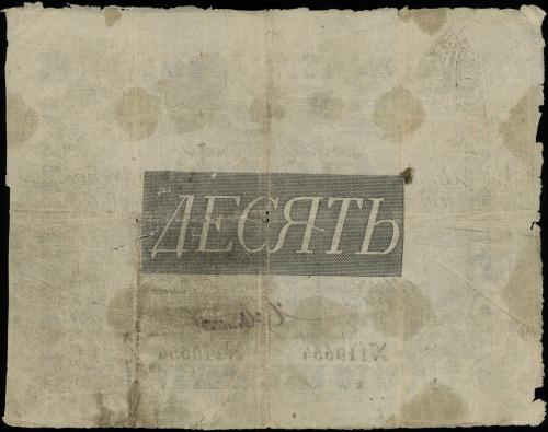 10 rubli 1842, numeracja 119554; Pick A18, Muradyan 1.5...